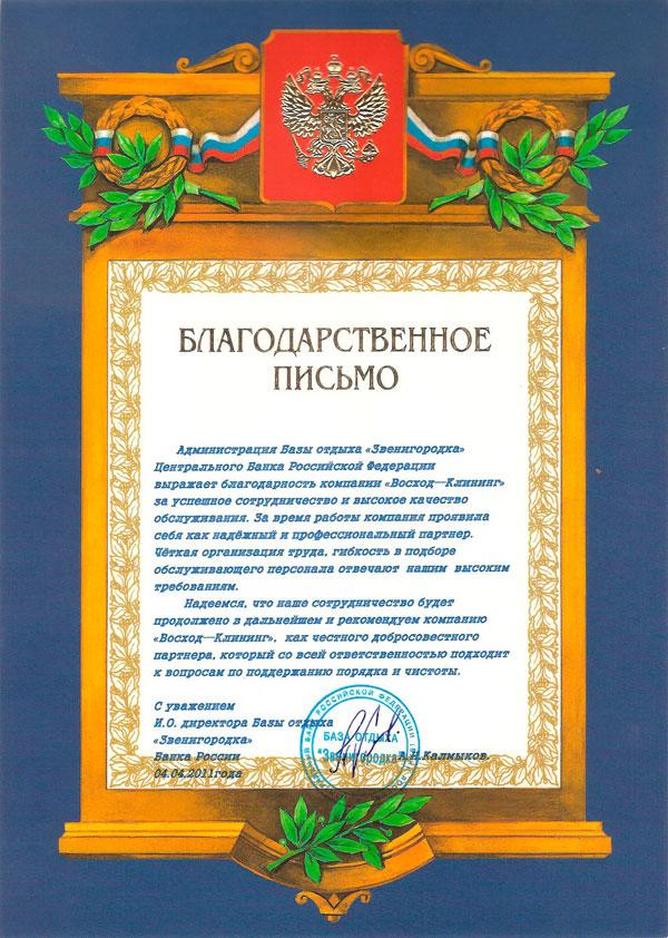 чистка на дому матрасов Красногорск цена